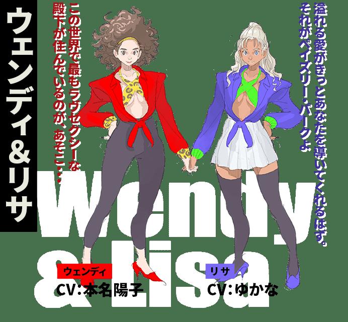 ウェンディ&リサ