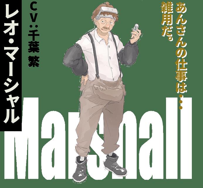 マーシャル