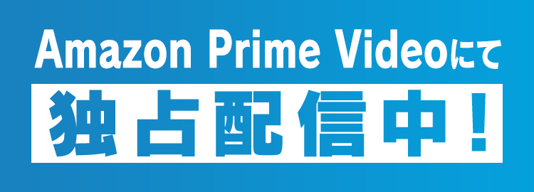 Amazon Prime Videoにて独占配信中!